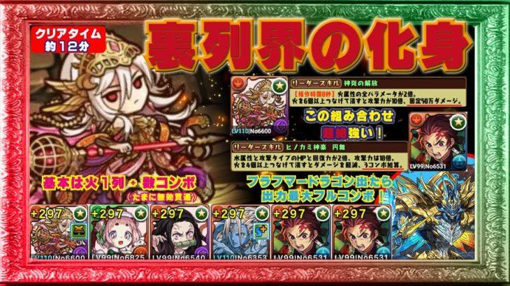 【パズドラ】今でこそ姫神ウルドが超絶強い!裏列界周回☆