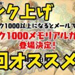 【パズドラ】ランク1000メモリアルガチャを回したい人は見てくれ!!