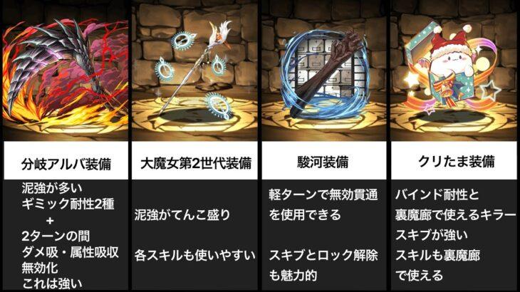【パズドラ】最強アシスト武器 12選 おすすめ【主観】