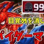 【裏修羅】スパイダーマン~さすがに覚醒1枚で99は多すぎた~【パズドラ実況】