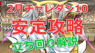 【パズドラ】2月チャレダン10(チャレンジ10/7×6マス)を安定攻略!2021年上級2