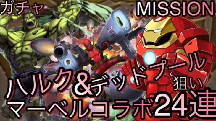 【パズドラ 】マーベルコラボ始動!狙えヒーロー!!ハルクとデッドプールを狙え!!24連!!!【ガチャMISSION】