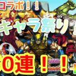 パズドラ#54   待望のMARVELコラボ!!強キャラ祭りのガチャ内容!!【パズドラ】【MARVELコラボ】