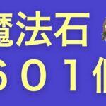 【パズドラ】9周年に魔法石109個or601個配布決定?!
