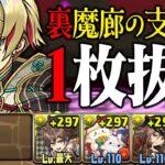【最強】リュウメイお前がNo.1だ… 裏魔廊の支配者を1枚抜きクリア!