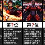 パズドラ 最強サブ ランキングTOP12【火属性】