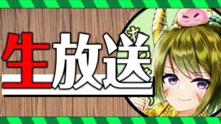 【パズドラ生放送】裏修羅両茂周回でランク上げる!