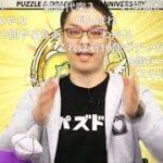 【パズドラ】全ユーザーが衝撃を受けたマーベルコラボキャラの性能発表の瞬間(コメント付き)