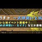 【#パズドラ】妖イベントガチャガチャ 星7確定ガチャ2週目