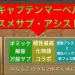 【パズドラ】キャプテンマーベルにオススメのサブ・アシスト武器紹介!!