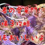 【パズドラ無課金】初心者の登竜門!闘技場3攻略!