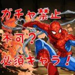 【パズドラ無課金】交換所スパイダーマンは確保必須!!