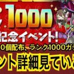 【パズドラ】魔法石100個配布!山本Pランク1000達成記念イベント詳細見ていこう!