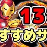 【最新】アイアンマンにおすすめのサブ13選!テンプレ考察【パズドラ】