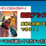 【ガチャ】スパイダーマンが欲しくて石170個課金【パズドラ】