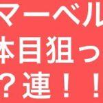 【パズドラ】【マーベルコラボ】【ガチャ動画】 キャプテンマーベル2体目狙って?連!!!
