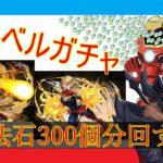 【パズドラ】マーベルコラボガチャ 魔法石300個分引くぞ!!!