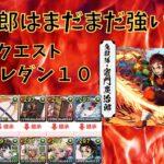 【パズドラ】3月のクエストチャレダン10(全属性必須) 炭治郎はまだまだ最強!