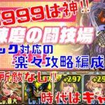 〜パズドラ〜  [真・練磨の闘技場] マーベル×羽川翼編成で楽々+9999をゲット‼︎ [キャプテン翼]